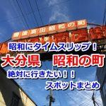大分県昭和の町の観光といえばここ!絶対に行きたいスポット&グルメまとめ