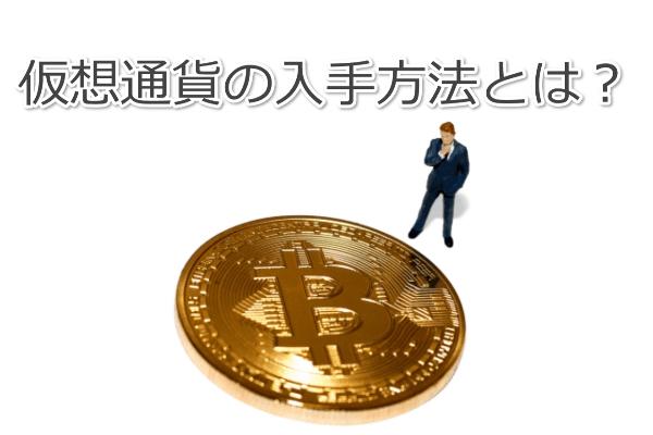 仮想通貨の入手方法
