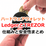 仮想通貨を守るハードウェアウォレットLedgerとTREZOR!仕組みと安全性まとめ