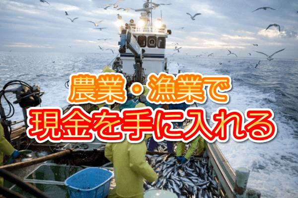 農業・漁業でお金を稼ぐ