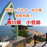1日で回りきれない!?小豆島の観光スポットとグルメをご紹介!リピート買いしたくなるお土産情報もあるよ!