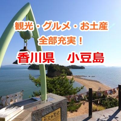 小豆島 レンタカー