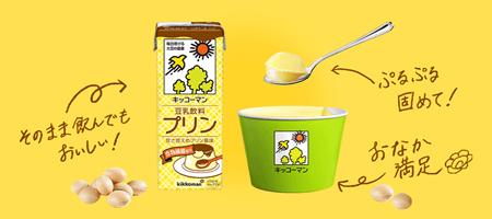 豆乳プリンの作り方