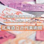 【北海道】美術館でデートしない?北海道立近代美術館がおすすめです!