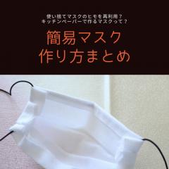【簡易マスク作り方まとめ】キッチンペーパーやガーゼでの簡易マスクの作り方はとっても簡単!材料はクリップや輪ゴムでOK