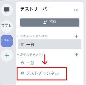 スマホチャンネル作成3