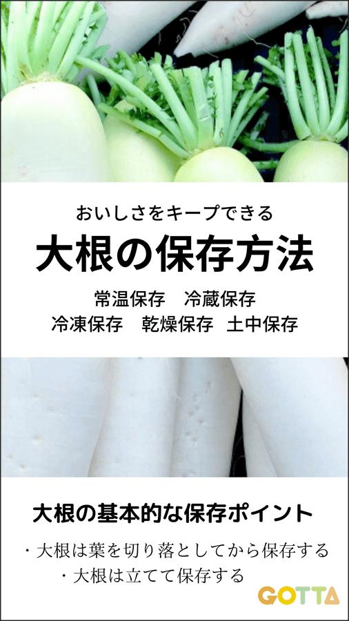 大根の保存方法