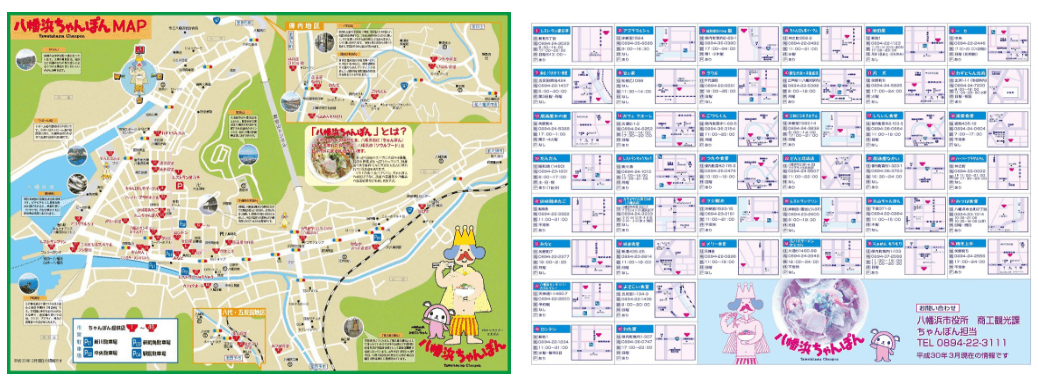八幡浜ちゃんぽん マップ