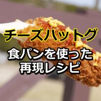 チーズハットグのレシピ