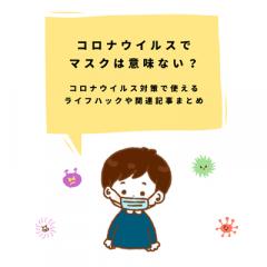 コロナウイルス関連記事【完全版】