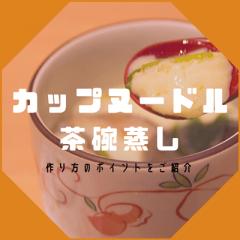 カップヌードル茶碗蒸し作り方をご紹介!カップラーメンの残り汁にそのまま卵を入れるだけの茶わん蒸しレシピ