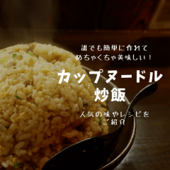 カップヌードル炒飯は日清公式にも認められた!カップラーメンでチャーハンを作るレシピをご紹介