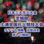 2万発!!日本三大花火大会のひとつ、土浦全国花火競技大会の気になる情報まとめ!