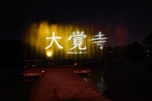 大覚寺 ウォータースクリーンプロジェクション
