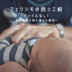 抱っこ紐【フェリシモ】の使い方が超簡単!バックルなし・コンパクトに畳めて持ち運びにも便利!