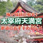 太宰府天満宮の参道にはたくさんのグルメが!梅ヶ枝餅の人気店はどこ?