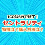 仮想通貨セントラリティ(centrality/CENNZ)のICOは6分で即終了!特徴は?購入方法って?