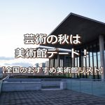 美術館デートならココ!東京から沖縄まで全国おすすめ美術館リスト!