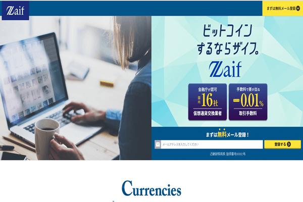 仮想通貨取引所ザイフ