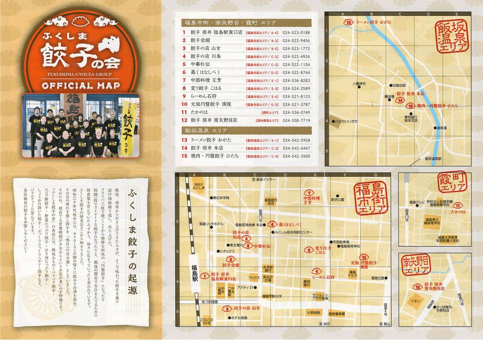餃子マップ