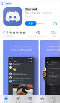 Discordアプリ