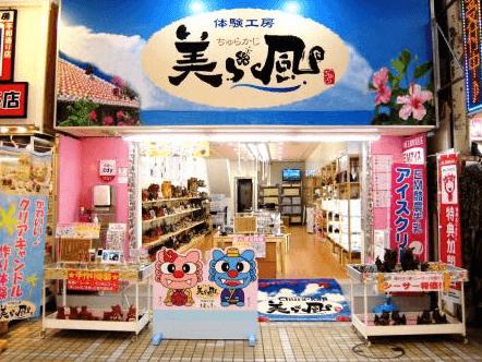 沖縄アート体験美ら風