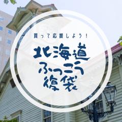北海道ふっこう復袋の中身は?《復興支援》コロナによる物産展中止で楽天にて福袋を販売