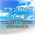 グランピング【九州編】海が見える!海で遊べる!オススメグランピングスポット!