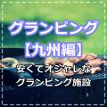 グランピング【九州編】安いグランピング施設はある?安くてもオシャレに楽しめるグランピングスポット!
