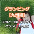グランピング【九州編】子供と一緒に楽しめる!オススメグランピングスポット!