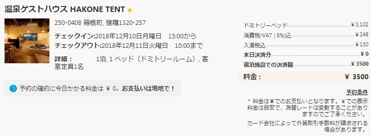 温泉ゲストハウスHAKONE TENT 料金