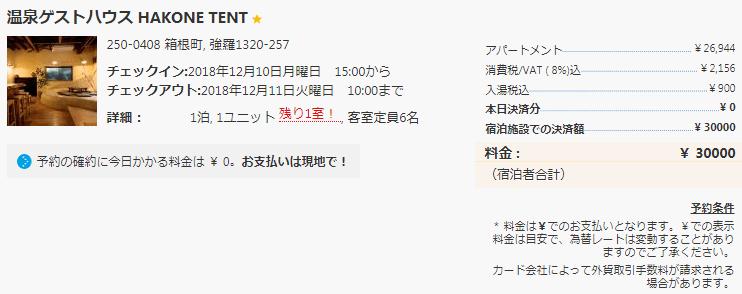 温泉ゲストハウス HAKONE TENT アパートメント