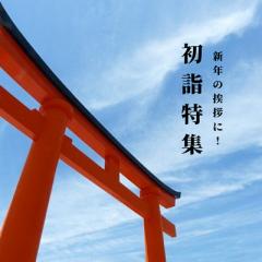 初詣ってどこに行くべき?新年の挨拶をしつつ観光もできるオススメの神社やお寺をご紹介!