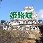 姫路城のアクセスから周辺ランチまで!観光スポット・見どころをご案内
