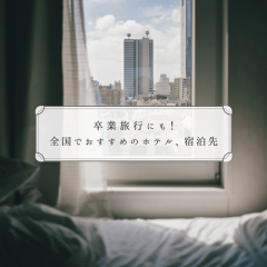 【特集】卒業旅行にも!全国でおすすめのホテル、宿泊先