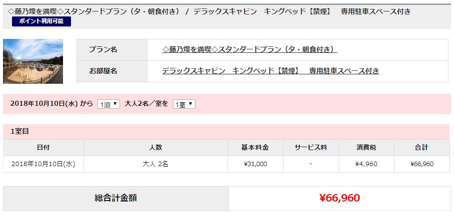 藤乃煌 デラックスキャビン