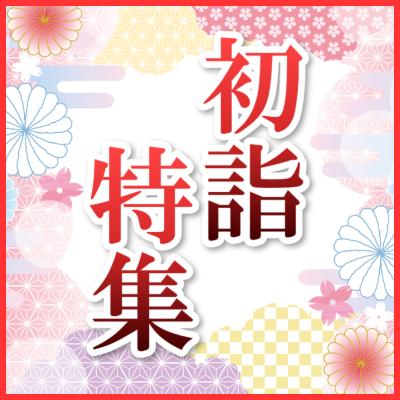 【特集】2018→2019!初詣に行こう!