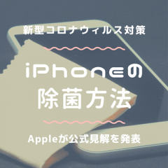 iPhone除菌方法:Appleが除菌シート・除菌ティッシュの使用をOKに!【スマホのコロナ対策】