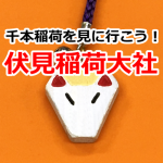 京都伏見稲荷大社の千本鳥居を見に行こう!御朱印の受付時間やアクセス方法などの情報をご紹介