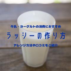 ラッシーの作り方を全農ツイッターが公開!簡単に作れて牛乳・ヨーグルトが大量消費できる人気レシピ