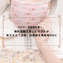 布マスク(立体)の型紙を無料型紙工房ことろさんが無料公開!コロナ、花粉症対策に!