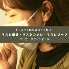 マスク留め・マスクフック・マスクリーフの作り方は?「マスクで耳が痛い」の対策アイテム
