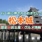 松本城を観光する際に押さえておきたい!歴史・お土産・グルメ情報