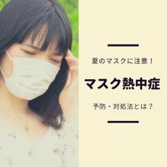 マスク熱中症対策が必須!どんな症状が出たら危険?夏を乗り越える熱中症対策グッズや予防法、子供の注意点とは?