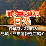 日光の紅葉スポットの見頃は?日本三大紅葉と言われる美しさは圧巻!