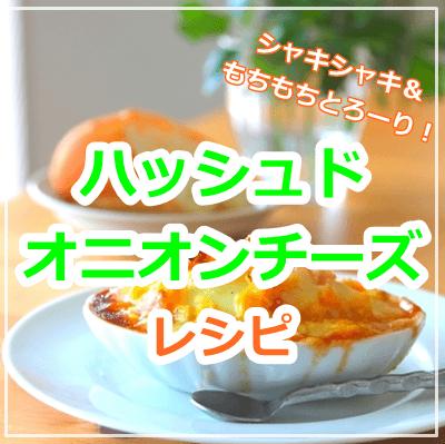 ハッシュドオニオンチーズ