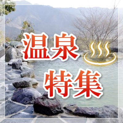 【特集】寒い冬は、温泉に行こう!