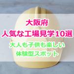 大阪府の人気な工場見学10選!大人も子供も楽しめる体験型スポットまとめ【11月6日追記】