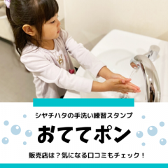 手洗い練習スタンプ「おててポン」はどこで売ってる?気になる口コミやキャップレスタイプのものもご紹介!