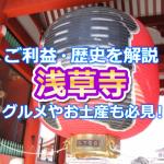 浅草寺のご利益・歴史とは?仲見世通りのおすすめグルメもご紹介